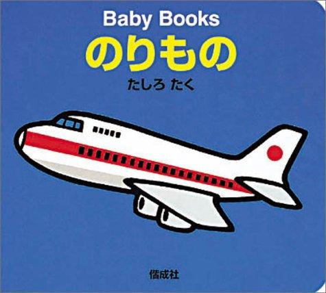 のりもの (Baby books)の詳細を見る