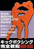 キックボクシング完全教則 DVD-BOX[DVD]
