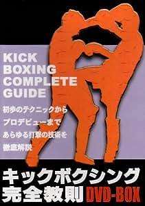 キックボクシング完全教則 DVD-BOX