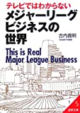テレビではわからないメジャーリーグ・ビジネスの世界 (成美文庫)