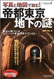 写真と地図で読む!帝都東京・地下の謎 (洋泉社MOOK―シリーズStartLine)