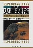 図解 火星探検—火星人から生命探査まで