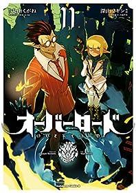 オーバーロード(11) (角川コミックス・エース)