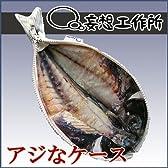 <妄想工作所> アジなケース (魚の干物ケース)