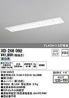 FS19211 直管LED G13 LEDベースライト
