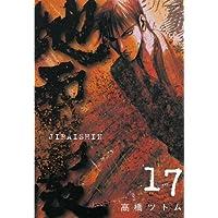 地雷震(17) (アフタヌーンコミックス)