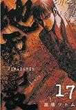 地雷震(17) (アフタヌーンKC)