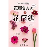 知っておきたい221種 最新版 花屋さんの「花」図鑑 (花時間編集部)
