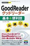 今すぐ使えるかんたんmini GoodReaderグッドリーダー基本&便利技