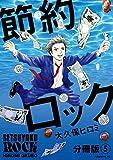 節約ロック 分冊版(5) (モーニングコミックス)