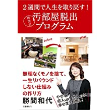 2週間で人生を取り戻す! 勝間式汚部屋脱出プログラム (文春e-book)