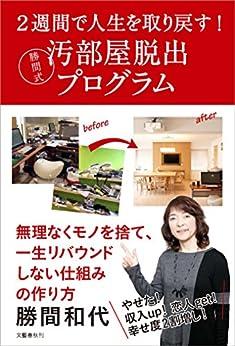 [勝間和代]の2週間で人生を取り戻す! 勝間式汚部屋脱出プログラム (文春e-book)