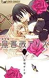 黒薔薇アリス(新装版)(1) (フラワーコミックスα)
