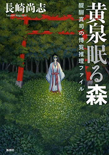 黄泉眠る森: 醍醐真司の博覧推理ファイルの詳細を見る