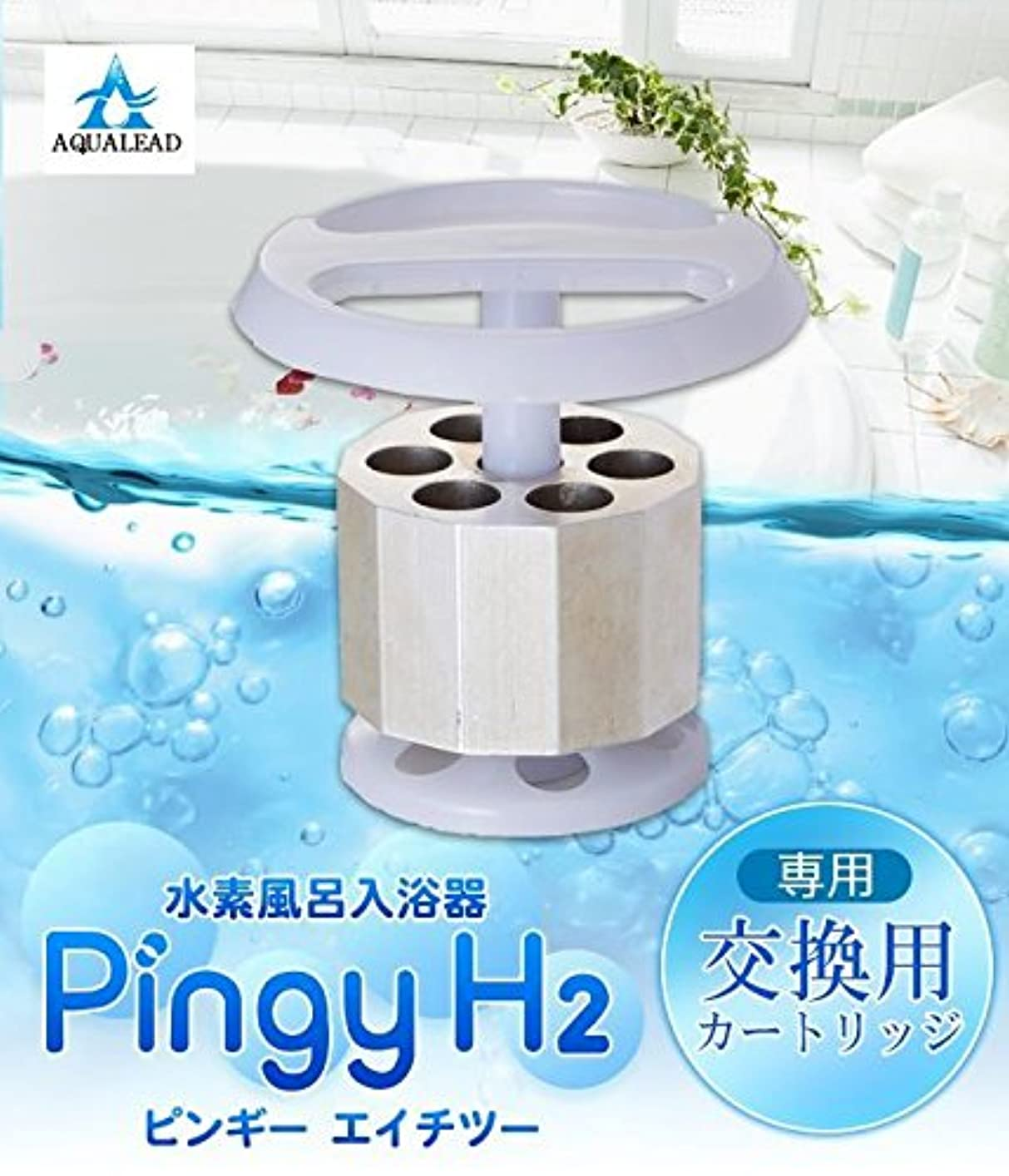 スティーブンソン閉じる抵当水素風呂入浴器 ピンギー エイチツー(Pingy H2)専用 交換カートリッジ