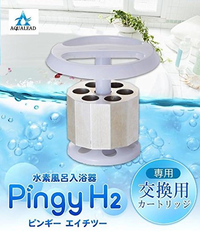 平らにする絶えずスーパー水素風呂入浴器 ピンギー エイチツー(Pingy H2)専用 交換カートリッジ