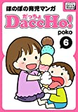 DaccHo! (だっちょ) 6 ほのぼの育児マンガ DaccHo!(だっちょ)ほのぼの育児マンガ (impress QuickBooks)