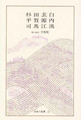 日本の名著〈22〉杉田玄白・平賀源内・司馬江漢 (中公バックス)