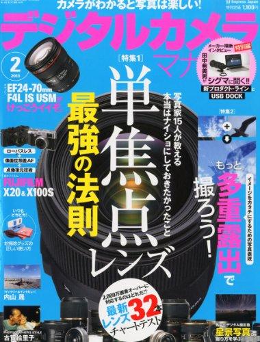 デジタルカメラマガジン 2013年2月号の詳細を見る