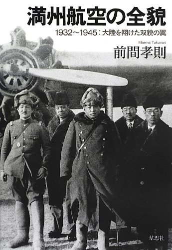 満州航空の全貌: 1932~1945大陸を翔けた双貌の翼の詳細を見る