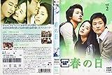 春の日 Vol.2 [DVD]