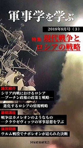 軍事学を学ぶ 2018年8月号: 現代戦争とロシアの戦略