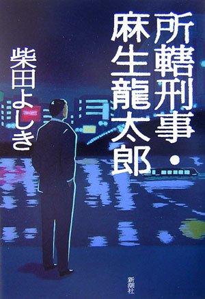 所轄刑事・麻生龍太郎の詳細を見る