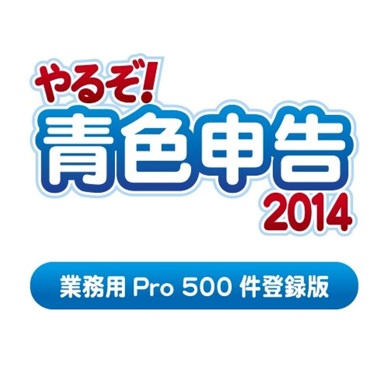 徴収粘液スキャンやるぞ! 青色申告2014 業務用Pro 500件登録版  for Win&Mac