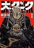 大ダーク(1) (ゲッサン少年サンデーコミックス)
