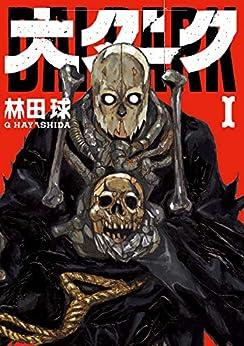 [林田球]の大ダーク(1) (ゲッサン少年サンデーコミックス)