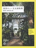 英国キュー王立植物園:庭園と植物画の旅 (コロナ・ブックス)