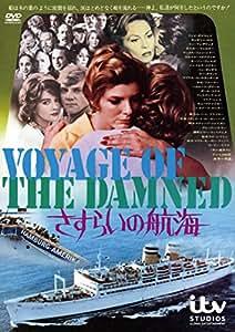 さすらいの航海 [DVD]
