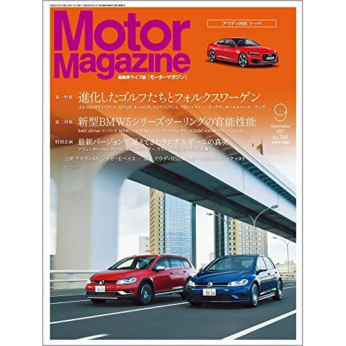 Motor Magazine (モーターマガジン) 2017年9月号 [雑誌]