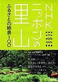 NHK ニッポンの里山―ふるさとの絶景100