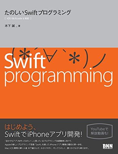 たのしいSwiftプログラミング―[iOS 8&Xcode 6対応]の詳細を見る
