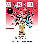 WIRED VOL.25/特集 The Power of Blockchain ブロックチェーンは世界を変える