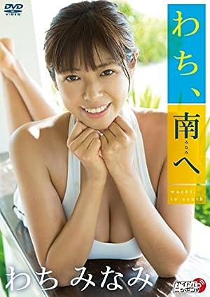 わちみなみ/わち、南へ [DVD]