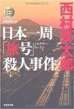 日本一周「旅号」(ミステリー・トレイン)殺人事件―ミリオンセラー・シリーズ (光文社文庫)