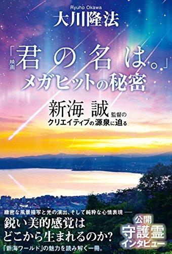 映画「君の名は。」メガヒットの秘密 新海誠監督のクリエイティブの源泉に迫る 公開霊言シリーズ