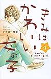きみはかわいい女の子(4) (講談社コミックス別冊フレンド)