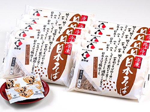 鹿野屋 冷凍そばセット(10食)