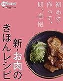 新・お肉のきほんレシピ (日テレムック—3分クッキング即、自慢シリーズ)