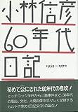 小林信彦60年代日記―1959~1970 (1985年)