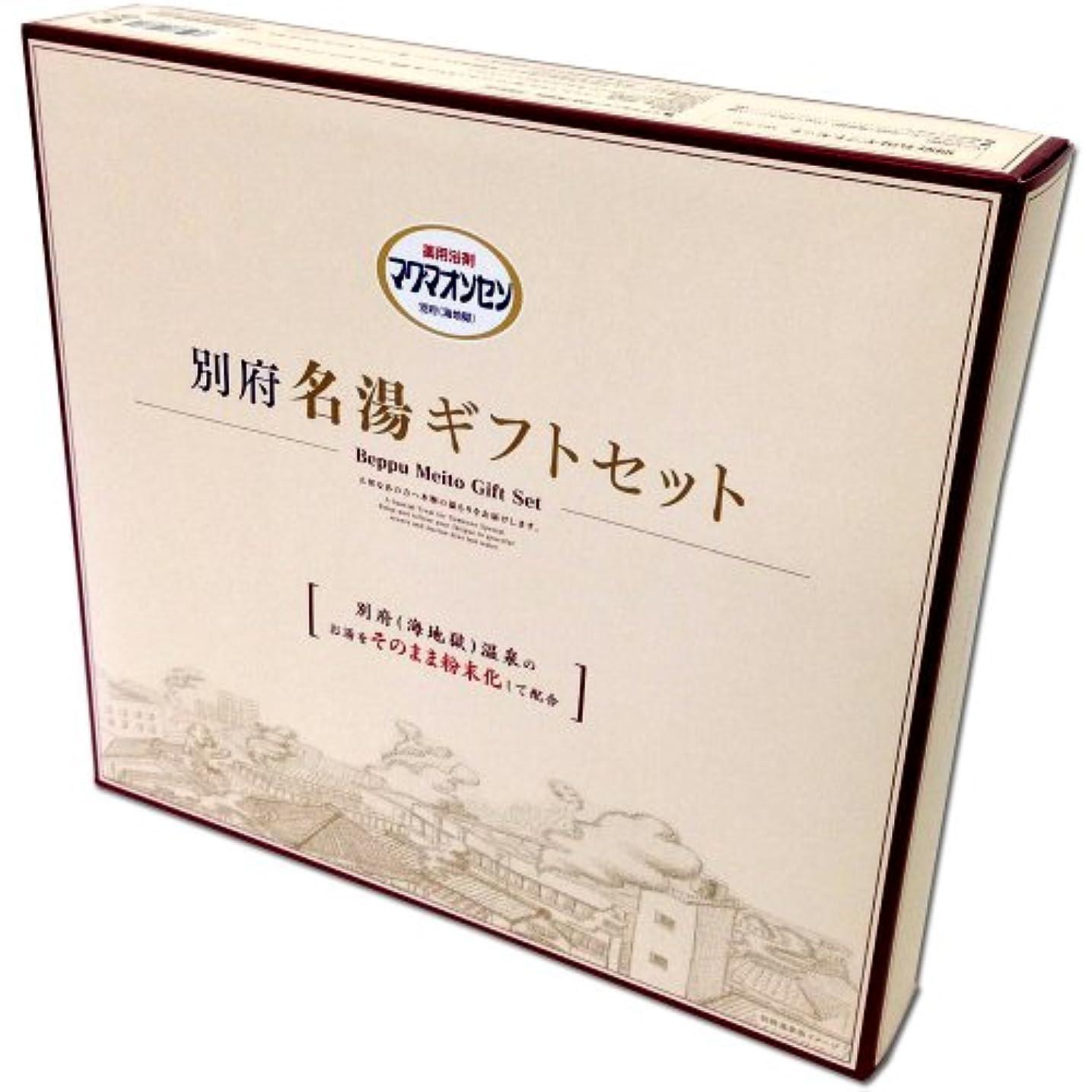 豆腐厳密に南東薬用浴剤 マグマオンセン別府(海地獄)名湯ギフトセット