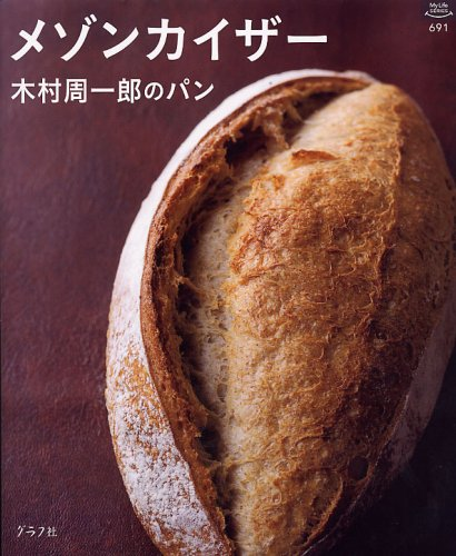 メゾンカイザー木村周一郎のパン (マイライフシリーズ 691 特集版)の詳細を見る