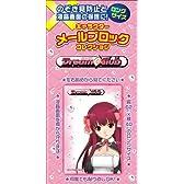 キャラクターメールブロックコレクション第5弾 「ドリームクラブ」 亜麻音