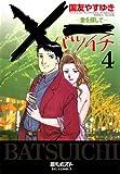 X一愛を探して(4) (ビッグコミックス)