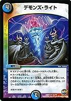 デュエルマスターズ デモンズ・ライト/革命ファイナル 最終章 ドギラゴールデンvsドルマゲドンX(DMR23)/ シングルカード