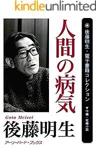 後藤明生・電子書籍コレクション 23巻 表紙画像
