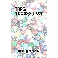 TRPG100のシナリオ (このごろ堂書房)